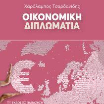 Νέα έκδοση του ΙΔΟΣ : Οικονομική Διπλωματία