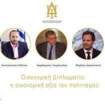 Οικονομική Διπλωματία:  η οικονομική αξία του Πολιτισμού