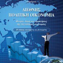 """Παρουσίαση """"Διεθνή Πολιτική Οικονομία"""""""