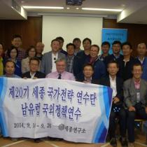 Επίσκεψη του Sejong Institute στο ΙΔΟΣ