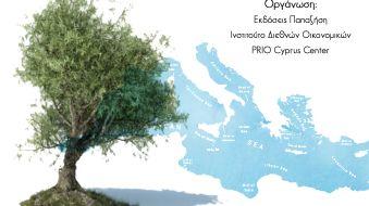 Διαδικτυακή συζήτηση: Τουρκία-Ελλάδα-Κύπρος στην Ανατολική Μεσόγειο