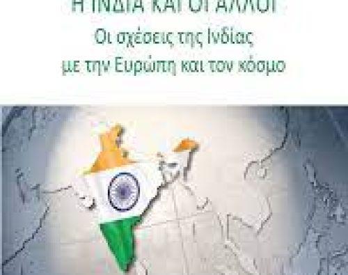 H Ινδία και οι άλλοι