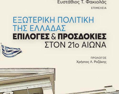 Ελληνική εξωτερική πολιτική. Επιλογές και προσδοκίες – ΑΝΑΒΟΛΗ ΕΚΔΗΛΩΣΗΣ