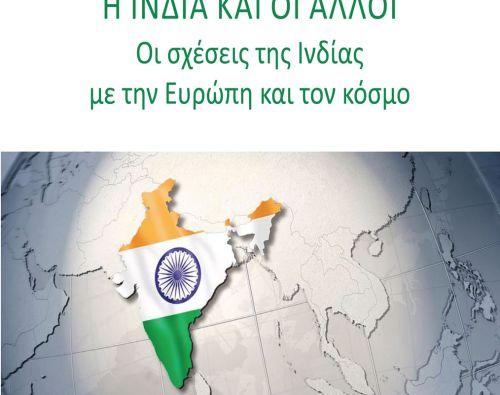 Δελτίο Τύπου – Εκδήλωση: Η Ινδία και οι άλλοι