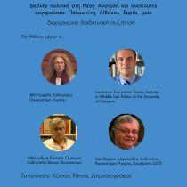 Διαδικτυακή Συζήτηση:  Οι εξελίξεις στη Μέση Ανατολή – Τα κυριότερα σημεία
