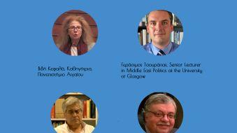 Διαδικτυακή Συζήτηση: Οι διεθνείςεξελίξεις στη Μέση Ανατολή