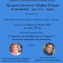 Κύρια Σημεία: Η στρατηγική της Ελλάδας προς την Τουρκία: η εσωτερική παράμετρος της συναίνεσης