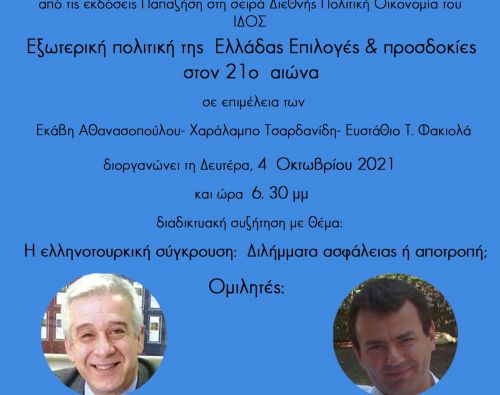 Η ελληνοτουρκική σύγκρουση:  Διλήμματα ασφάλειας ή αποτροπή;