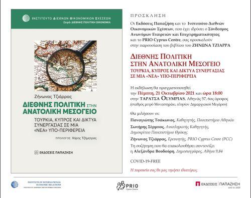 Παρουσίαση: Z. Τζιάρρας Διεθνής Πολιτική στην Ανατολική Μεσόγειο