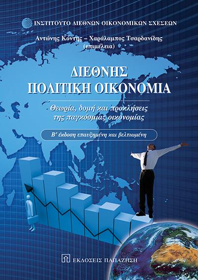 Διεθνή Πολιτική Οικονομία